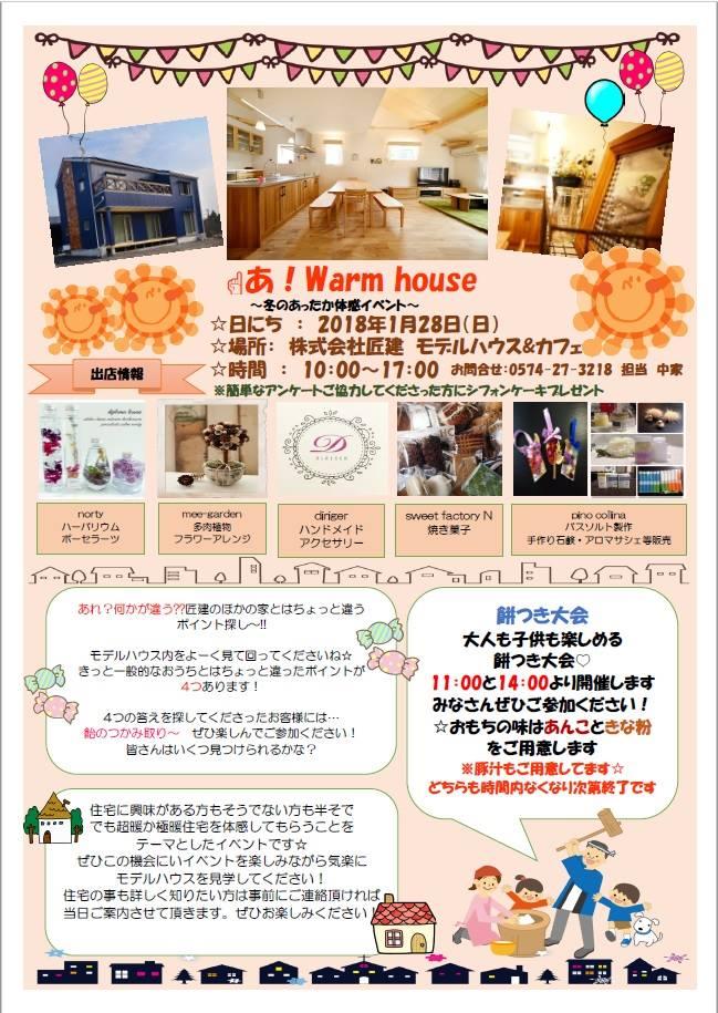 美濃加茂の匠建のモデルハウス見学会