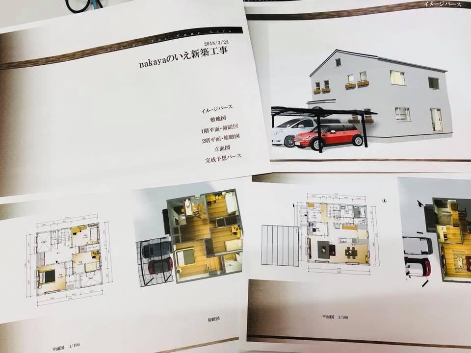 美濃加茂の匠建で新築工事冊子