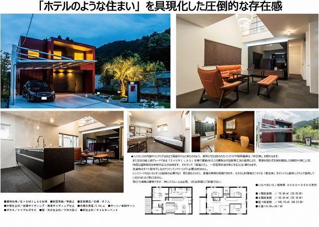 美濃加茂で新築、注文住宅を建てるなら匠建