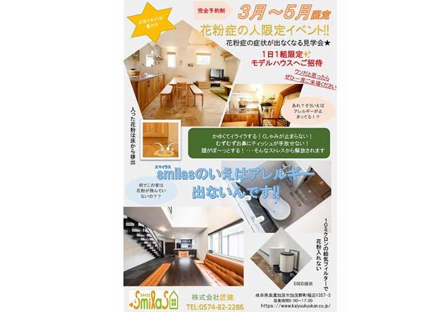 美濃加茂で新築、注文住宅を建てるなら匠建kf